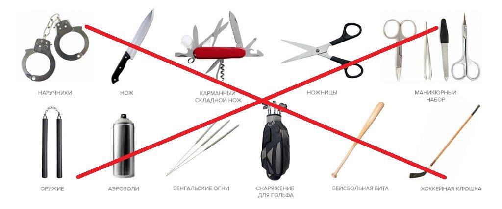 В салоне запрещены любые предметы, которыми потенциально можно навредить другому человеку или элементам самолета