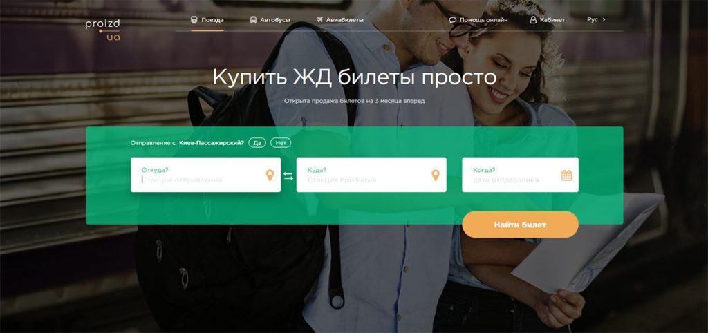 Интерфейс сервиса Proizd.ua