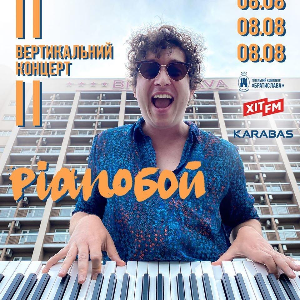 Pianoboy – Вертикальный концерт