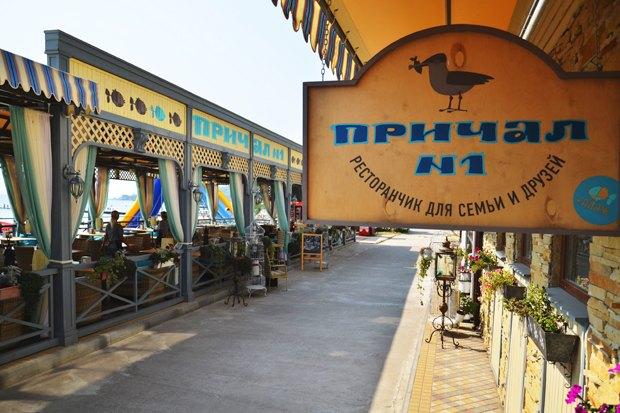 ресторан біля моря Причал №1