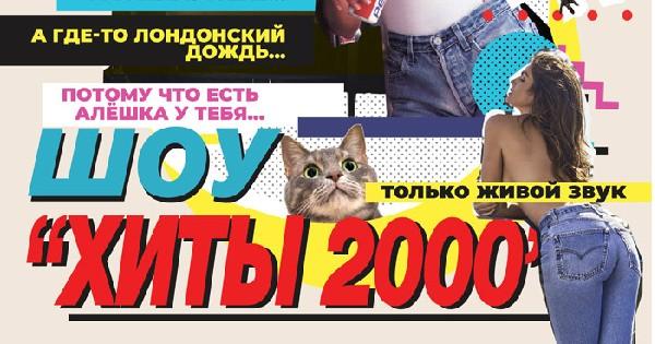 Шоу «Хиты 2000»