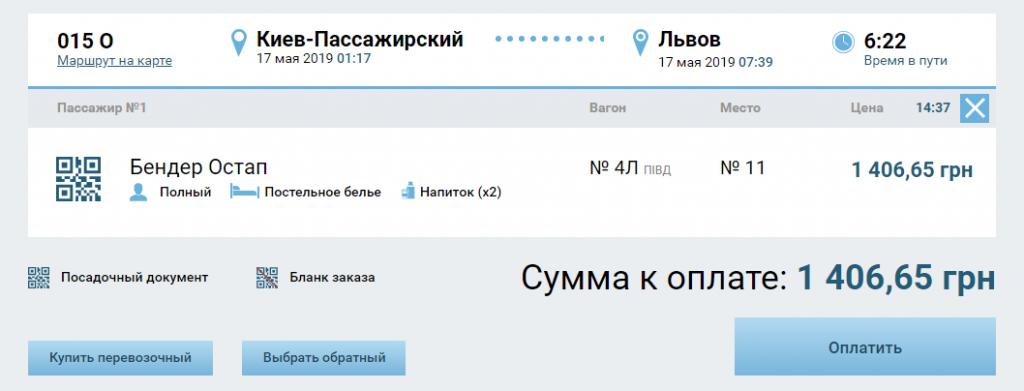 Оплата билетов на поезд онлайн