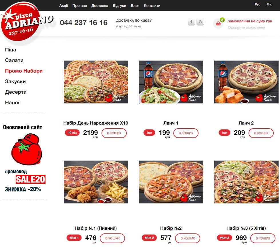 Промо-набори від «Adriano pizza»