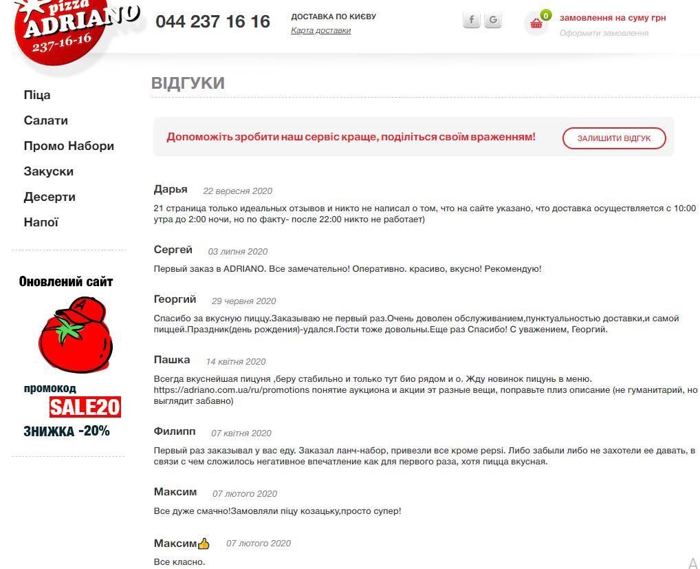 Відгуки про сервіс «Adriano pizza»