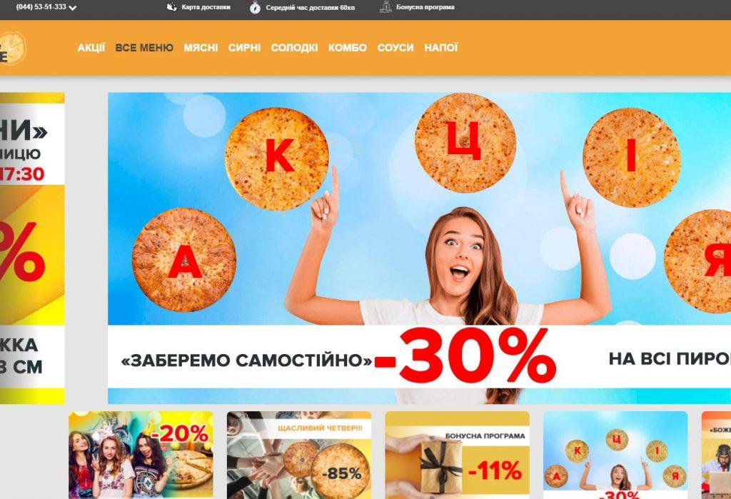 Акції від «The Pie» шукайте на сайті