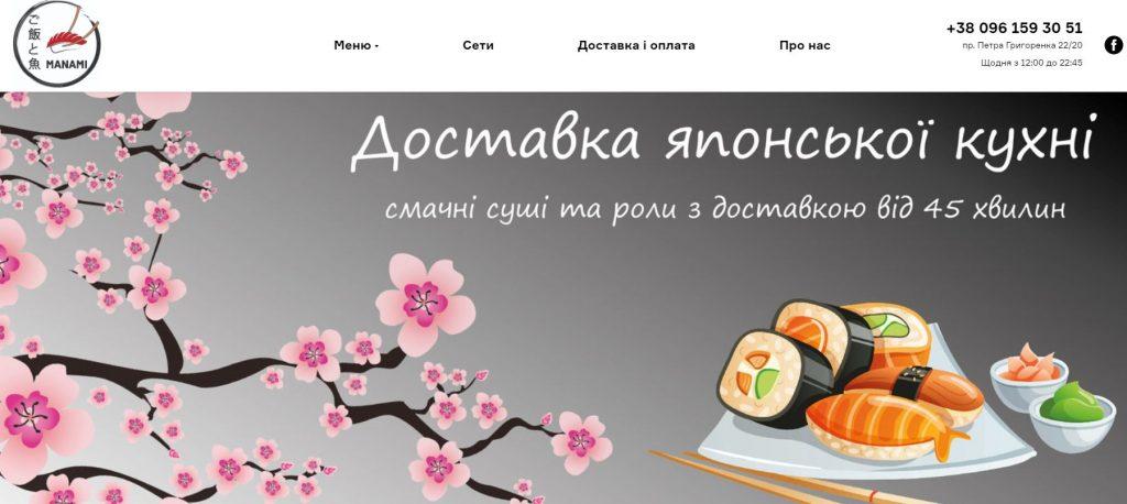 Головна сторінка сайту