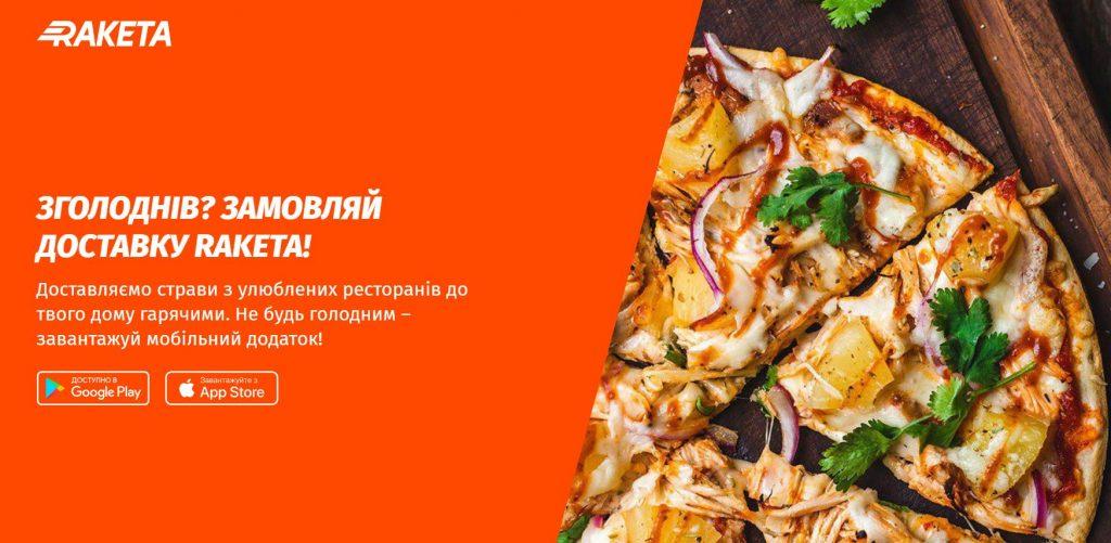 Головна сторінка сайту «Raketa»
