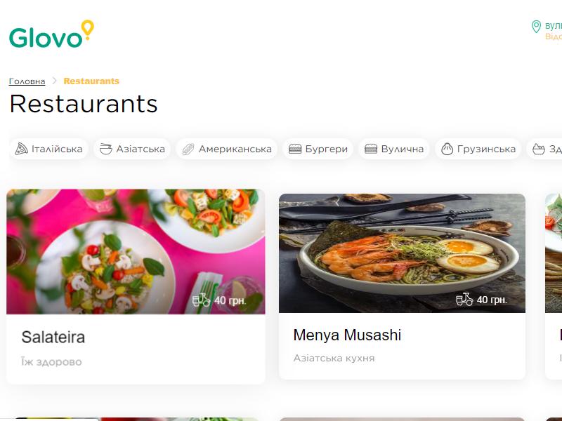 Каталог ресторанів