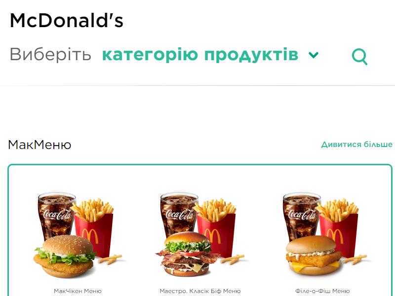 Бонус «Glovo» – замовлення з Макдональс