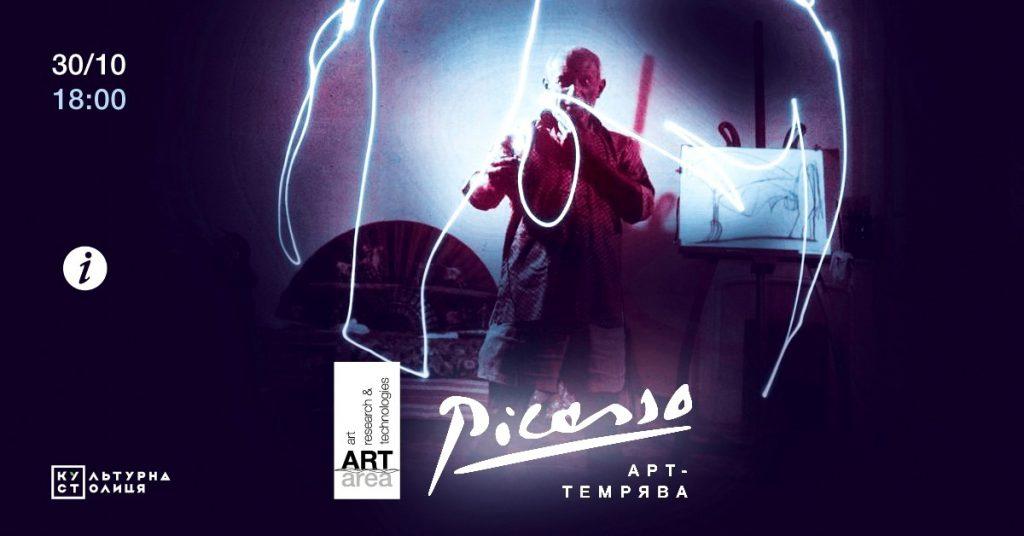 пикассо арт-темнота