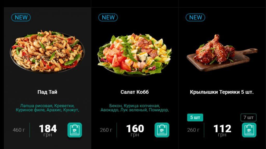 Нові страви в меню онлайн ресторану «Instafood»