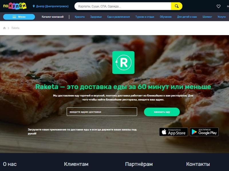 Найшвидша служба доставки – «Raketa»