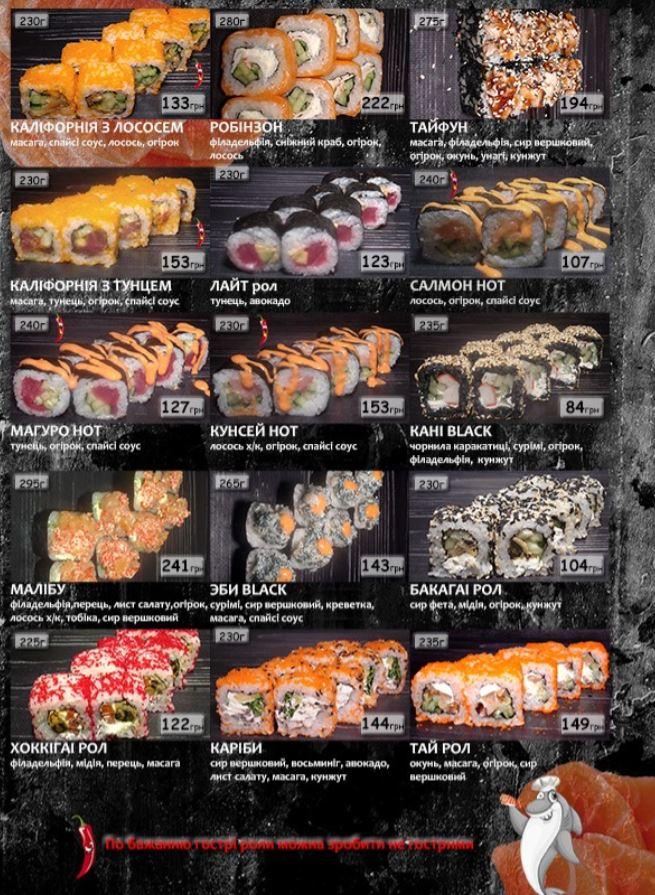 Меню «Sushi for you»