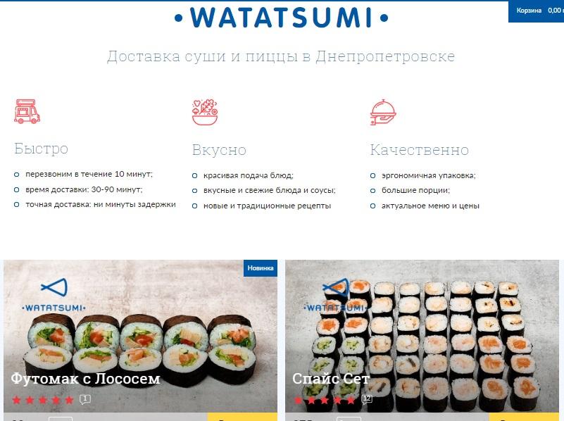 Головна сторінка сайту «WatatSumi»