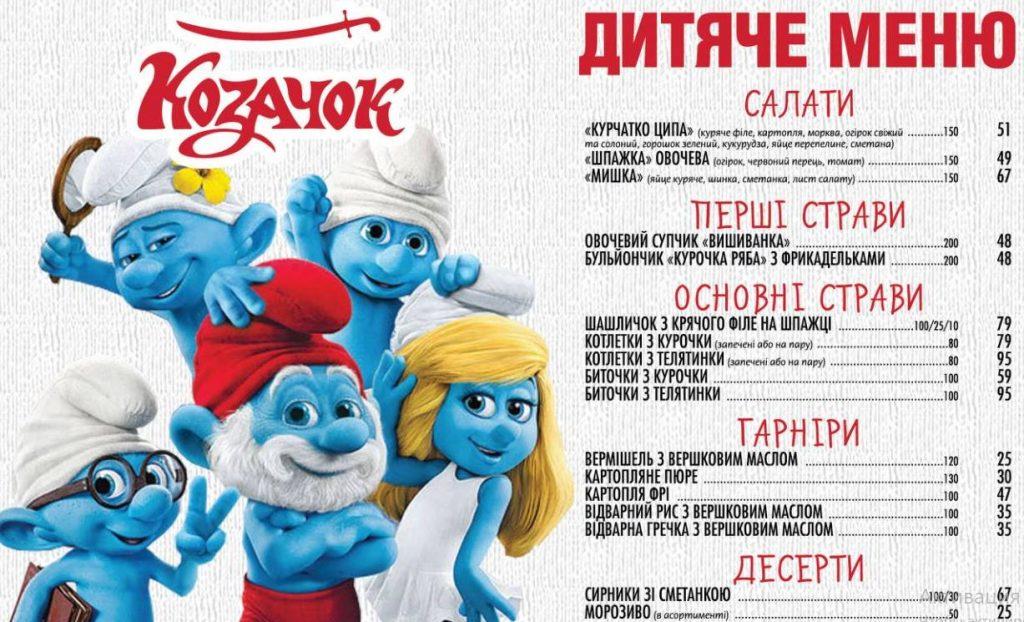 Детское меню «Козачок»