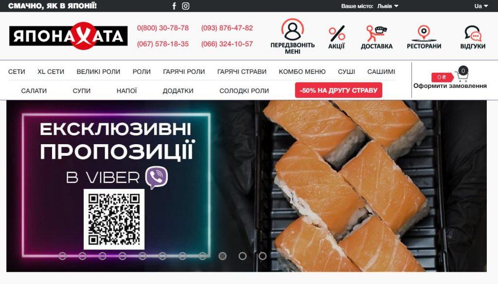 Оформляйте заявку на доставку суші на сайті «Япона Хата»