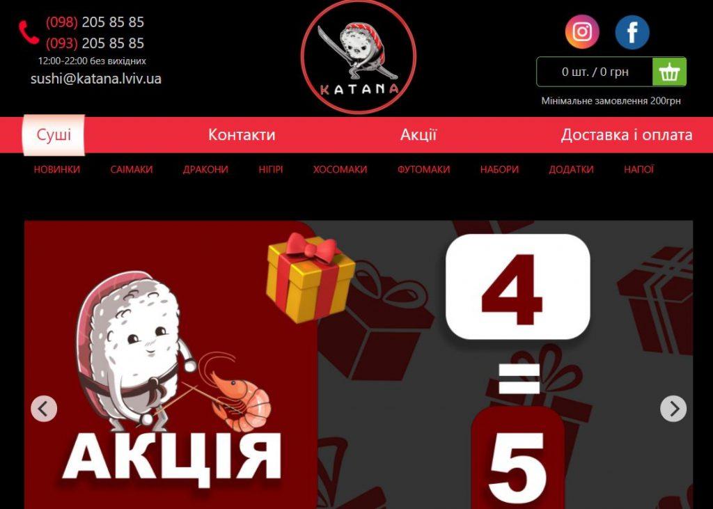 «Katana»: головна сторінка сайту